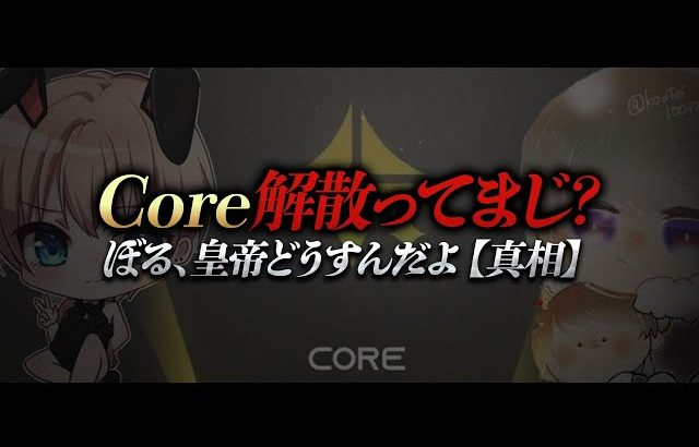 Core解散ってまじ?ぼる、皇帝はどうすんだよ【真相】(超無課金/αD代表)