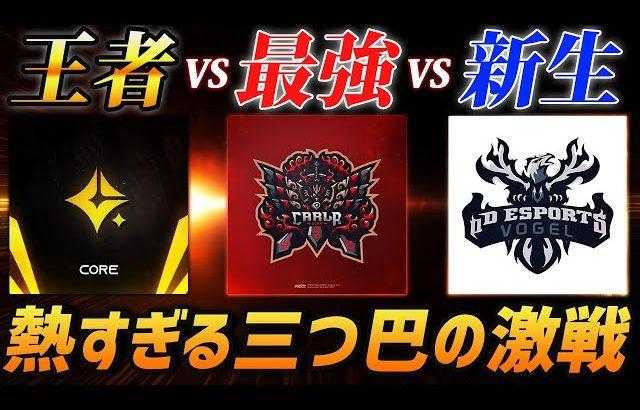 【荒野行動】激熱の三つ巴。公式大会で起きた王者Core vs 最強Cra vs 新生Vogelの終盤戦がヤバすぎたwwww(ふぇいたん)