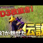 【荒野行動】αD3枚抜き!!夢幻が魅せた伝説!!(芝刈り機〆夢幻)