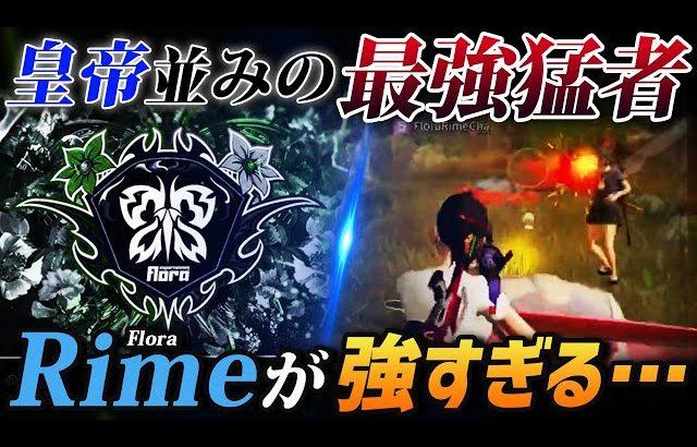 【荒野行動】現環境最強の皇帝に肩を並べる男!!FloraRimeが最強すぎるwww(ふぇいたん)