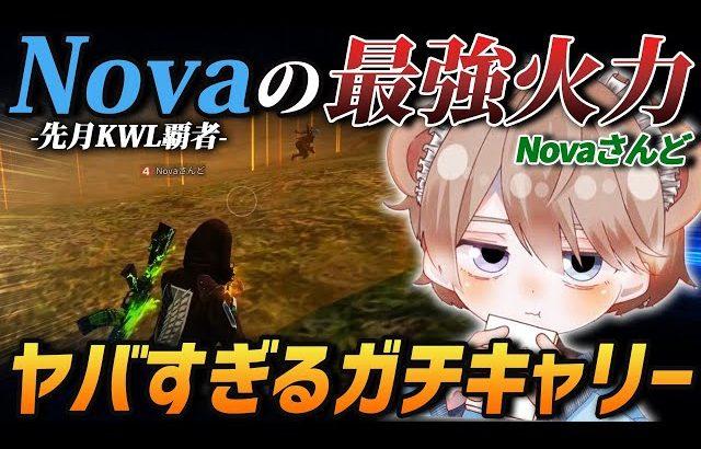 【荒野行動】先月のKWL覇者『Nova』の最強火力!!Novaサンドのガチキャリーがやばすぎたwww(ふぇいたん)