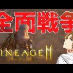 【Lineage2M】 夢幻一味vsすべてのプレイヤー【리니지2M】【天堂2M】(芝刈り機〆夢幻)