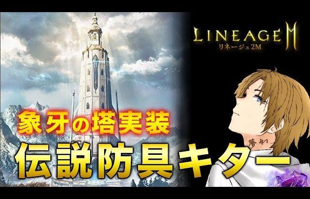 【Lineage2M】 メンテ明けの課金!!【리니지2M】【天堂2M】(芝刈り機〆夢幻)