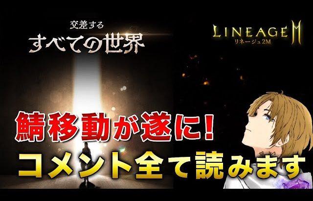 【Lineage2M】 伝説クラス挑戦!!そして伝説スキルも挑戦!!w【리니지2M】【天堂2M】(芝刈り機〆夢幻)