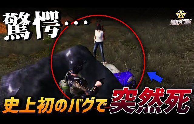 【荒野行動】荒野史上初!?今まで見たことのないバグで殺されるVogelさのがヤバすぎるwww(ふぇいたん)