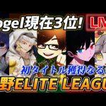 【荒野行動】Vogel初タイトル獲得なるか!? 公式リーグ『KEL』現在3位で挑むDAY2開幕!!(ふぇいたん)