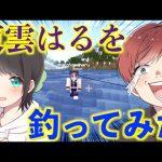 【マイクラ】東雲はるが釣れました。【ゲム鯖】(Maro)