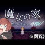 【魔女の家】神名作ホラーゲーム【泣ける】(Maro)