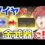 【荒野行動】ダイヤで金武器が手に入ると噂の神ガチャを引いていく!!(Maro)