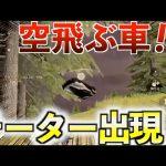 【荒野行動】久しぶりのチーターのぶっ飛び方がエグすぎwww(Maro)