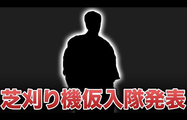 【荒野行動】芝刈り機仮入隊発表www(芝刈り機〆危!)