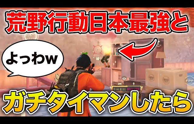 【荒野行動】日本一最強がいるらしいからボコボコにするわwwwwww(金花【きんばな】)