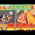 【荒野行動】1キル=100円生活したら楽しすぎたwww〜朝食編〜(Maro)