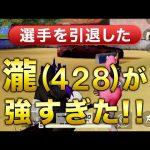 【荒野行動】選手を引退した瀧(428)が強すぎた・・・(芝刈り機〆夢幻)