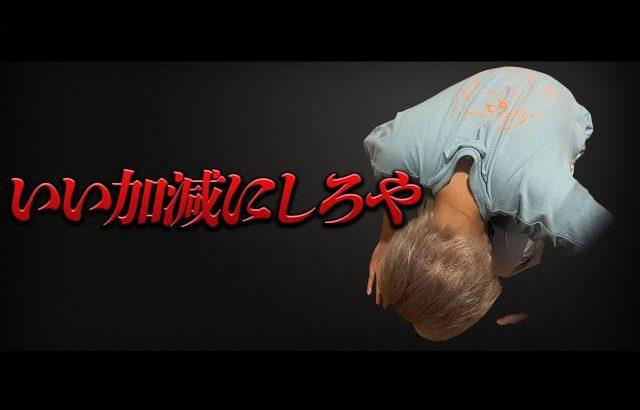【ご報告】ぼる4度目のKWL出場停止(超無課金/αD代表)