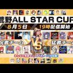【荒野行動】荒野ALL STAR CUP でじゅきや君チームで優勝目指す‼(Maro)