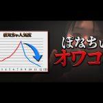 【αD加入完全否定】ぽなちぃついにオワコンか【緊急速報】(超無課金/αD代表)