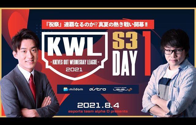 【荒野行動】真KWL 8月度 DAY1【真夏の熱き戦い開幕!】実況:Bocky&柴田(超無課金/αD代表)