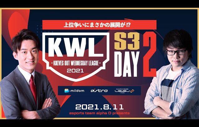 【荒野行動】真KWL 8月度 DAY2【上位争いがとんでもない事に…】実況:Bocky&柴田(超無課金/αD代表)