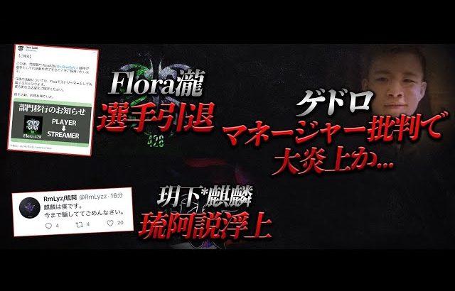 ゲドロ大炎上 選手引退 麒麟真相 【無課金NEWS】(超無課金/αD代表)