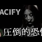 【PACIFY】絶叫必須のホラゲーが恐怖すぎた。(Maro)