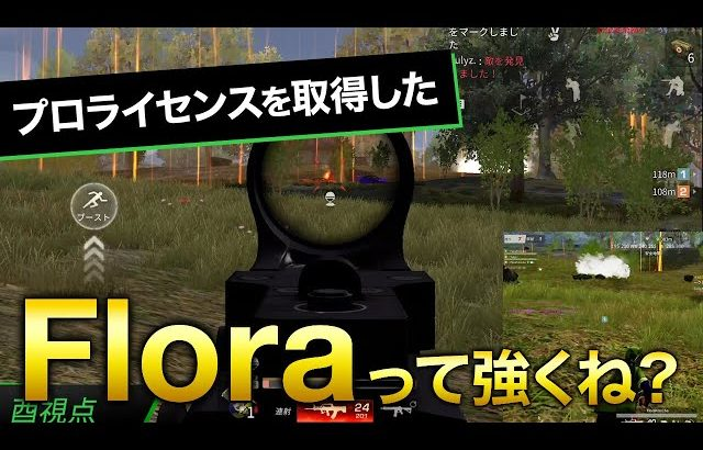 【荒野行動】これが荒野行動のプロteam Flora(芝刈り機〆夢幻)