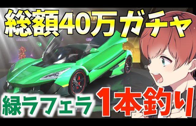 【荒野行動】渾身の超課金で緑ラフェラを絶対に取る!!(Maro)