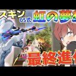 【荒野行動】新スキン「虹の夢想」がかっこよすぎて最終進化にして無双してきた!!(Maro)