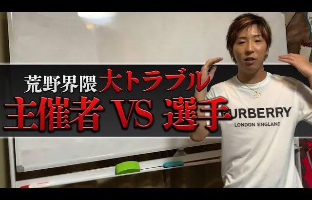 【大問題】主催者vs選手 どっちが偉いんだ?(超無課金/αD代表)