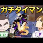【荒野行動】夢幻vsFloraRime ガチタイマン(芝刈り機〆夢幻)