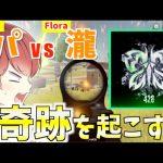 【荒野行動】通常マッチをガチで立ち回る瀧さんが強すぎたwww(Maro)