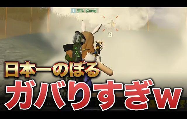 荒野行動日本一のぼるガバリすぎwwwww【荒野】(芝刈り機〆危!)