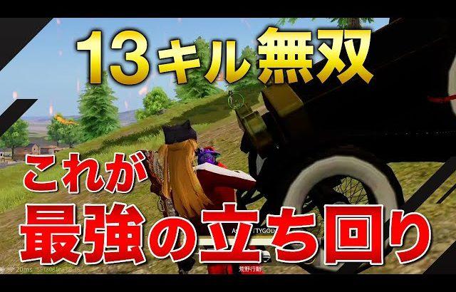 【荒野行動】13キル無双!これが最強のプレイヤーの立ち回り!(芝刈り機〆夢幻)
