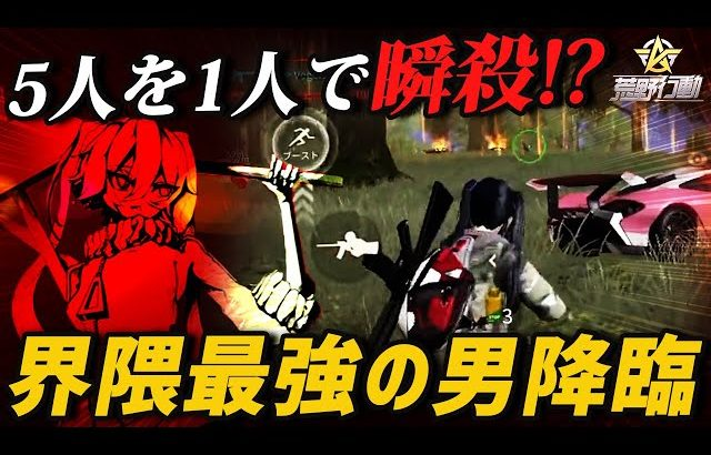 【荒野行動】この男マジか…5人を1人で瞬殺する界隈最強の男がマジでヤバすぎるwww(ふぇいたん)