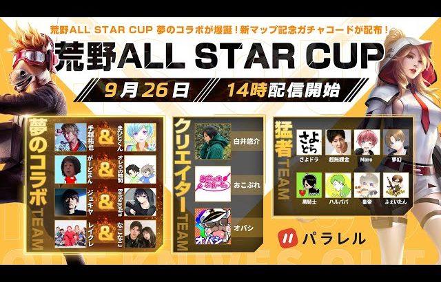 【荒野行動】荒野ALL STAR CUP!賞金200万の大会まじで勝ちに行きます【#荒野CUP #Maro_Win】(Maro)
