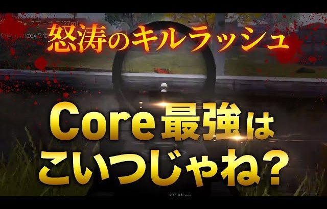【荒野行動】Core最強の男のガチ無双(芝刈り機〆夢幻)