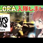 【荒野行動】Floraに入隊したら戦力高すぎて敵が涙目www(Maro)