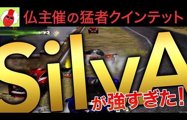 【荒野行動】仏主催の猛者クインテットで圧倒的勝利を掴んだSilvAが強すぎた!!(芝刈り機〆夢幻)