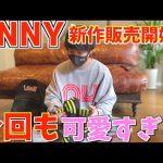 【UNNY】過去1の可愛さ!!待望の新作発売がスタートします!(Maro)