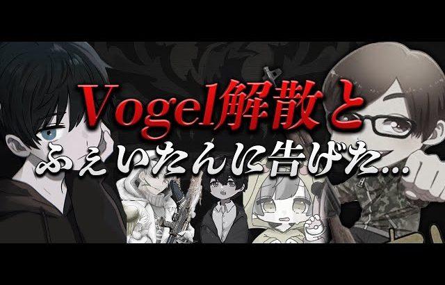 Vogel解散と告げたらふぇいたんが泣いた(超無課金/αD代表)