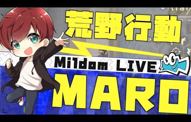 【荒野行動】ピーク戦もしくは広場でやばいやつ探す(Maro)