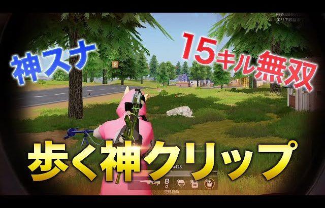 【荒野行動】歩く神クリップ!神砂そして15キル無双!!(芝刈り機〆夢幻)