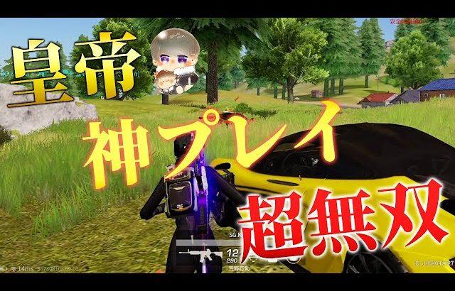 【荒野行動】皇帝がまたもや神プレイで超無双!!!(芝刈り機〆夢幻)