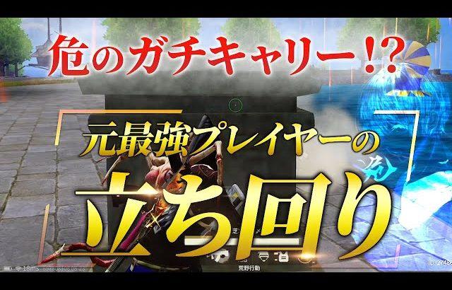 【荒野行動】芝刈り機〆危!のガチキャリー!?これが元最強プレイヤーの立ち回り!(芝刈り機〆夢幻)