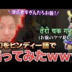 【荒野行動】夢幻をヒンディー語で煽ってみたw w w w(芝刈り機〆危!)