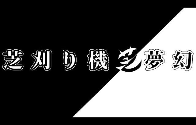 【リネージュ2M】今週のアップデート!!課金、課金【리니지2M】【天堂2M】(芝刈り機〆夢幻)