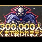 登録者30万人目前!12時間連続超豪華ゲストリレー!!(超無課金/αD代表)