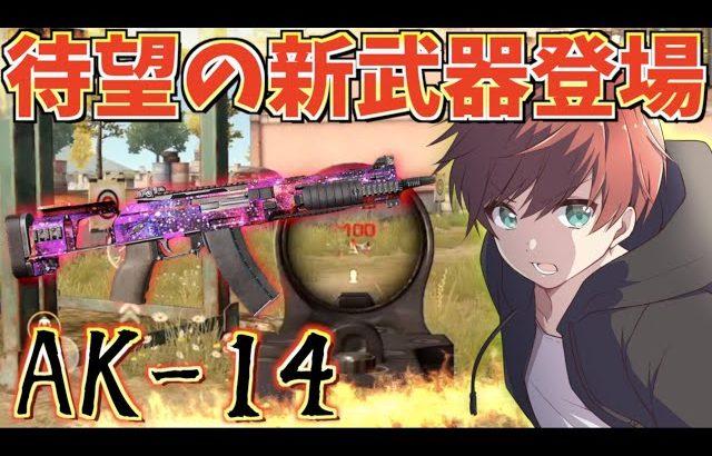 【荒野行動】最高火力の新武器AK14は本当に強いのか!?(Maro)