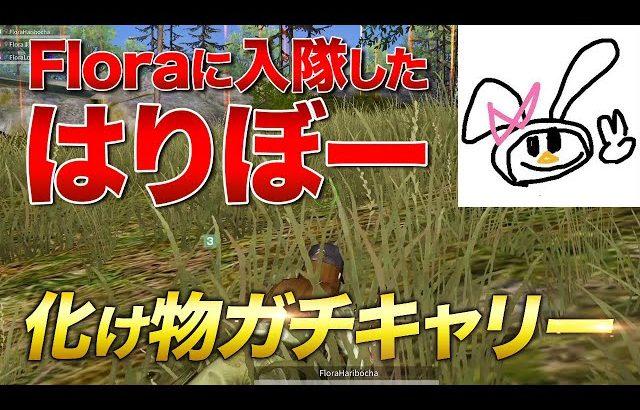 【荒野行動】Floraに入隊したはりぼーの化け物ガチキャリー!!(芝刈り機〆夢幻)