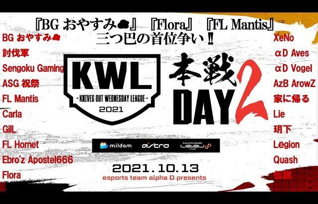 【荒野行動】KWL本戦 10月度 DAY2【Flora & Mantis が1位を狙う!】実況:Bocky×柴田アナ(超無課金/αD代表)